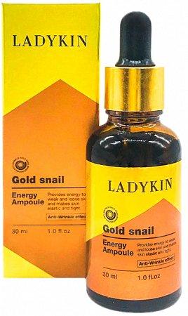 LADYKIN Gold Snail Energy Ampoule Сыворотка с золотом и муцином улитки