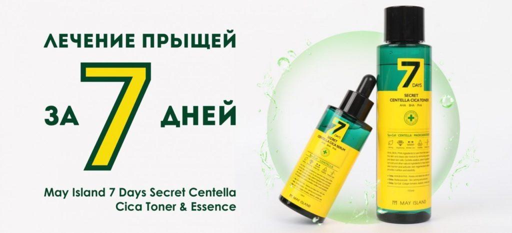 MAY ISLAND 7 Days Secret Centella Cica Toner Тонер с центеллой азиатской