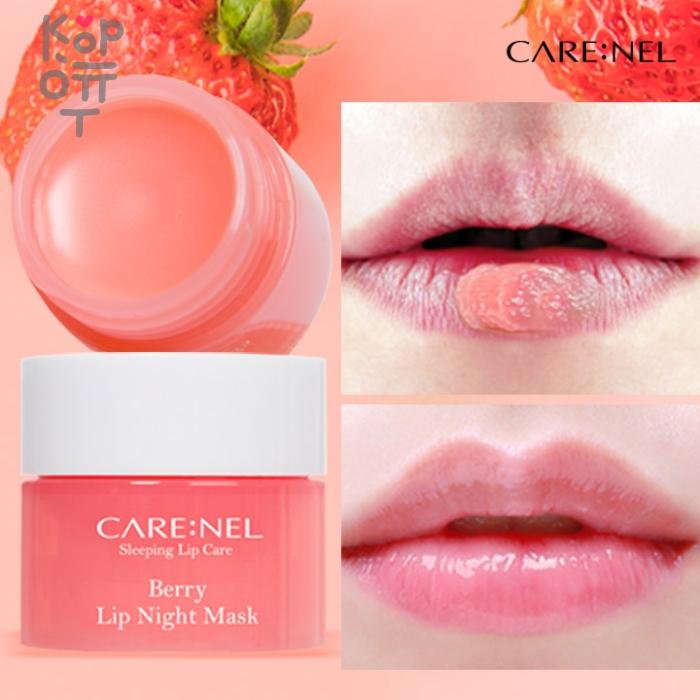 Ночная маска для губ с ароматом ягод CARE:NEL Lip Night Mask Berry
